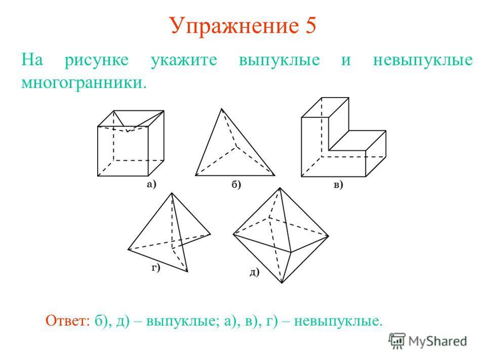 Упражнение 5 На рисунке укажите выпуклые и невыпуклые многогранники. Ответ: б), д) – выпуклые; а), в), г) – невыпуклые.