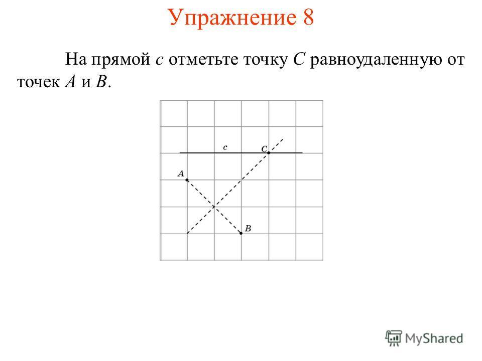 На прямой c отметьте точку C равноудаленную от точек A и B. Упражнение 8