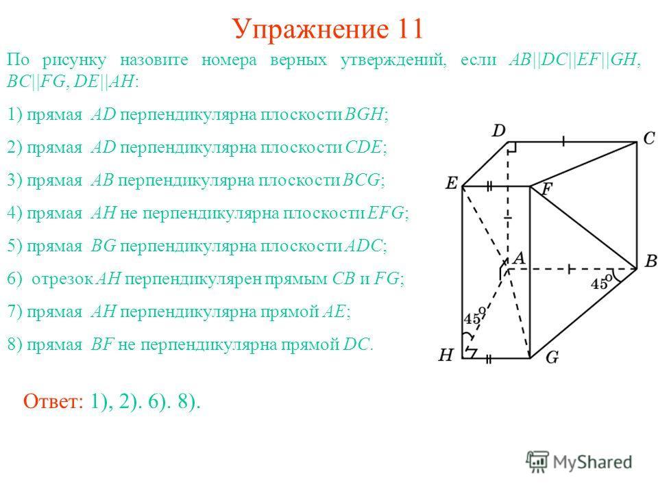 По рисунку назовите номера верных утверждений, если AB||DC||EF||GH, BC||FG, DE||AH: 1) прямая AD перпендикулярна плоскости BGH; 2) прямая AD перпендикулярна плоскости CDE; 3) прямая AB перпендикулярна плоскости BCG; 4) прямая AH не перпендикулярна пл