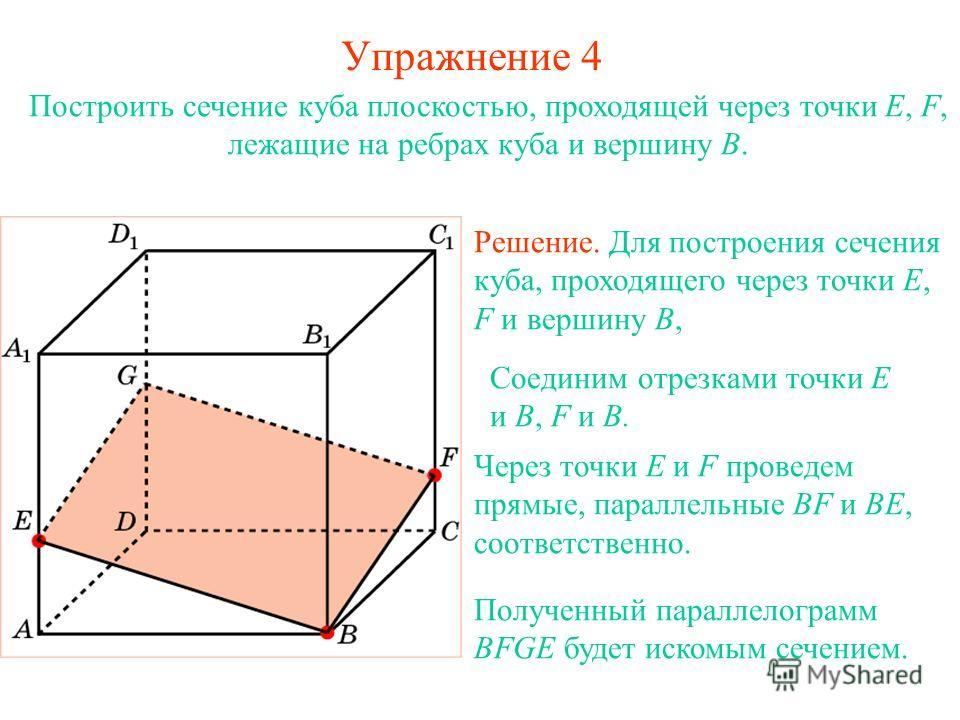 Решение. Для построения сечения куба, проходящего через точки E, F и вершину B, Построить сечение куба плоскостью, проходящей через точки E, F, лежащие на ребрах куба и вершину B. Соединим отрезками точки E и B, F и B. Через точки E и F проведем прям