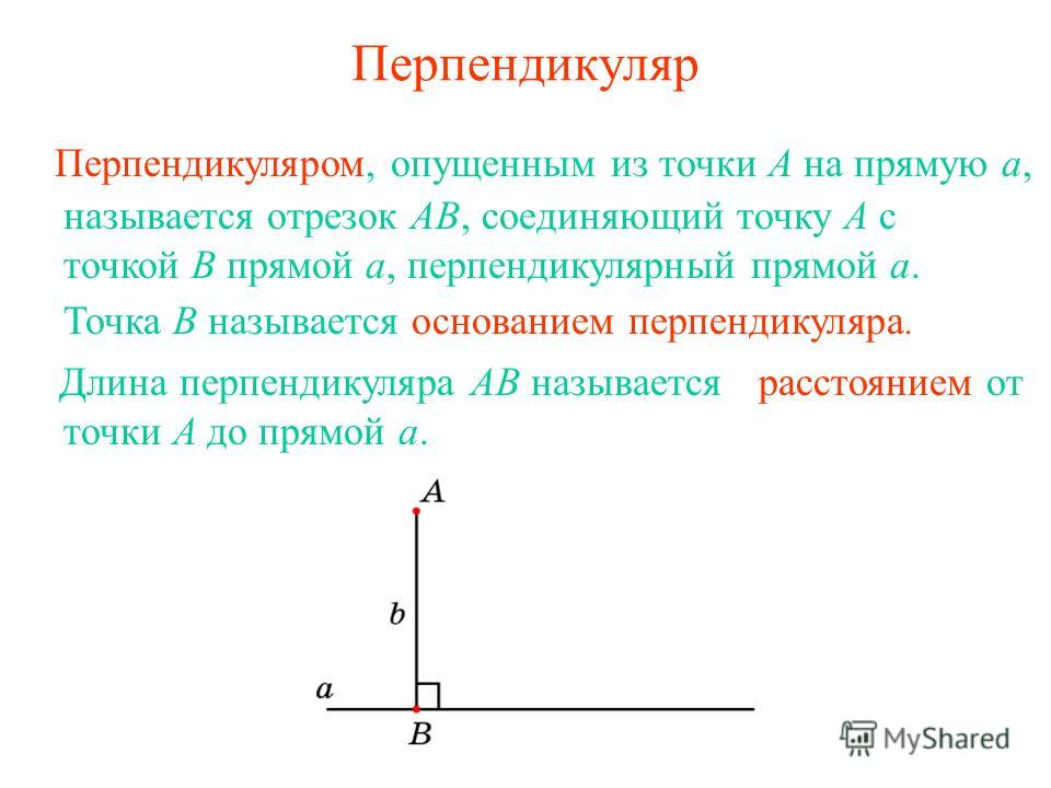 Перпендикуляр Перпендикуляром, опущенным из точки A на прямую а, называется отрезок AB, соединяющий точку A с точкой B прямой a, перпендикулярный прямой a. Точка B называется основанием перпендикуляра. Длина перпендикуляра AB называется расстоянием о