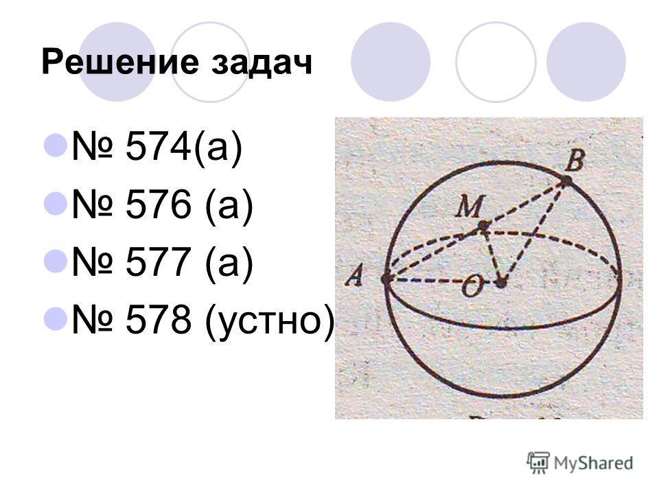 Решение задач 574(а) 576 (а) 577 (а) 578 (устно)