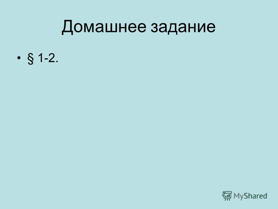 Домашнее задание § 1-2.