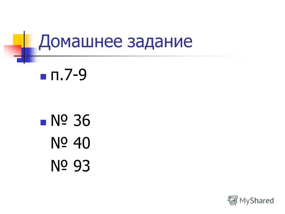 Домашнее задание п.7-9 36 40 93