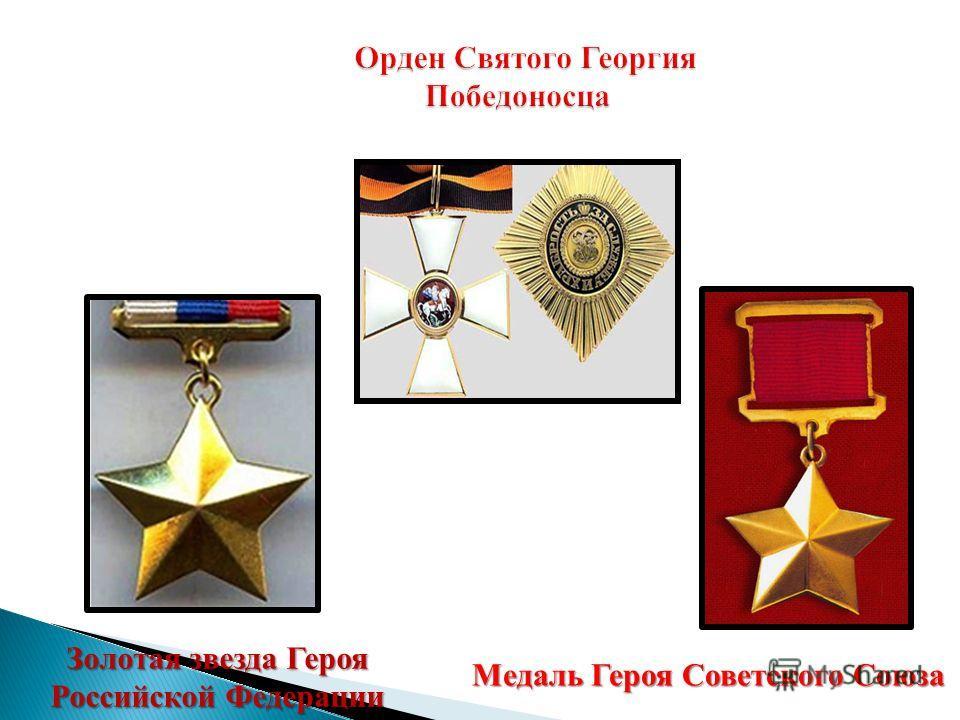 Медаль Героя Советского Союза Золотая звезда Героя Российской Федерации