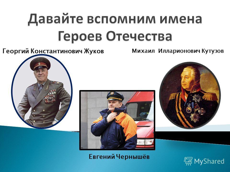 Георгий Константинович Жуков Михаил Илларионович Кутузов Евгений Чернышёв