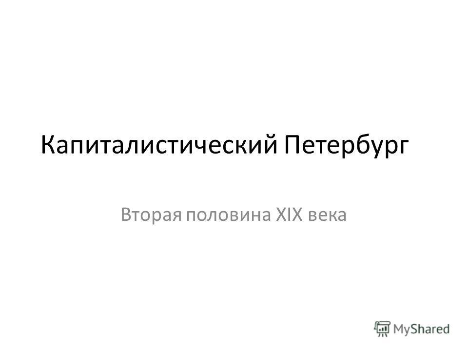 Капиталистический Петербург Вторая половина XIX века