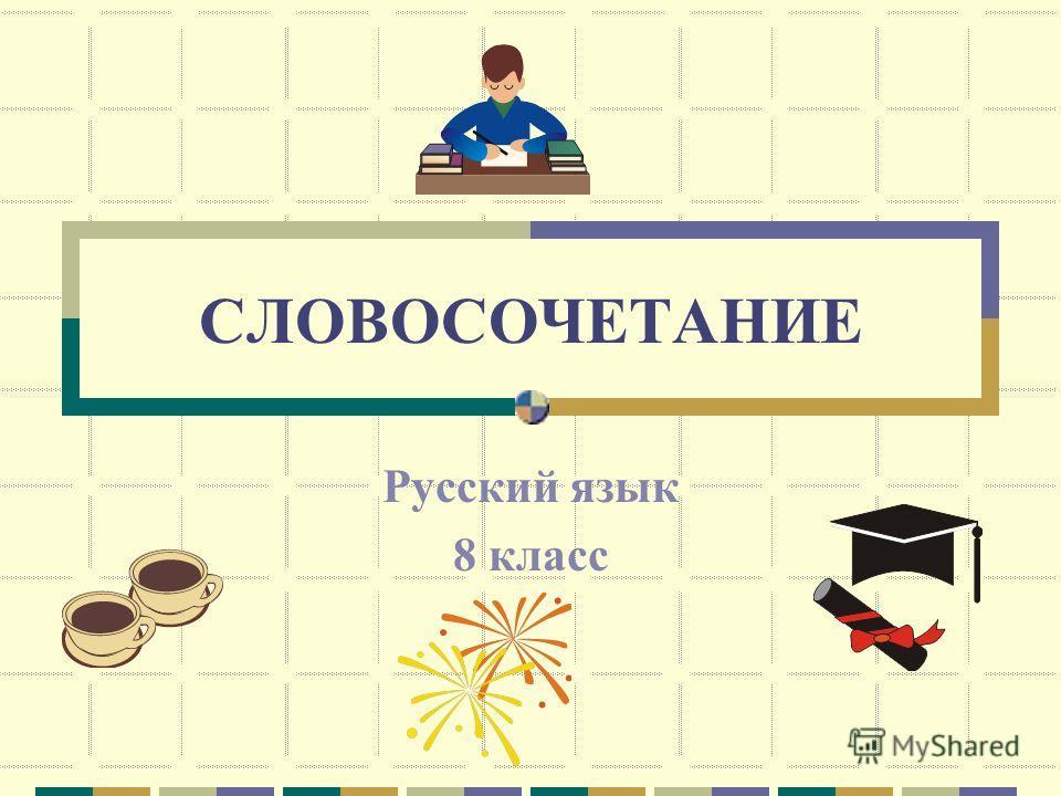 СЛОВОСОЧЕТАНИЕ Русский язык 8 класс