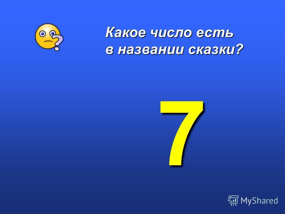 Какое число есть в названии сказки? 7