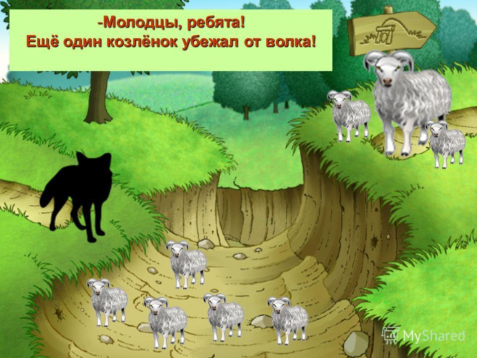 -М-М-М-Молодцы, ребята! Ещё один козлёнок убежал от волка!