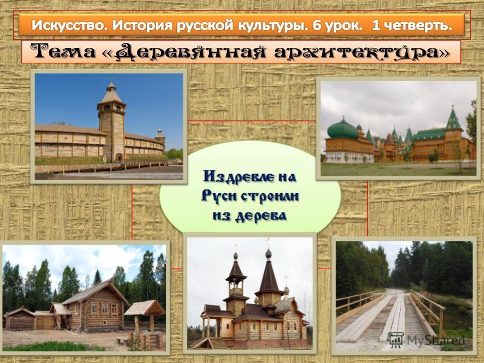 крепости дворцы избы храмы мосты