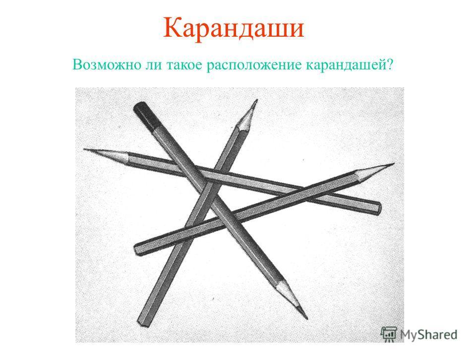 Карандаши Возможно ли такое расположение карандашей?