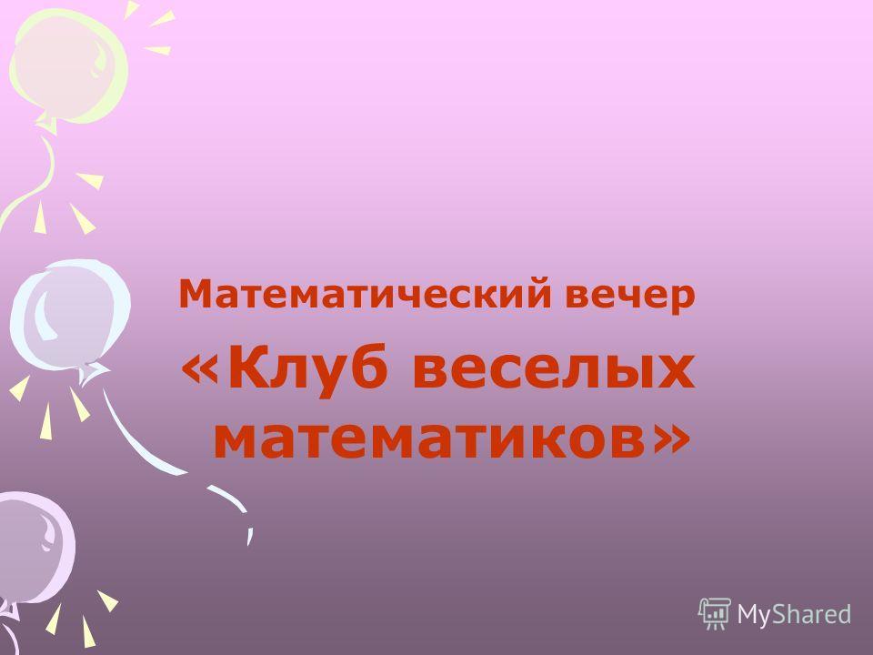 Математический вечер «Клуб веселых математиков»