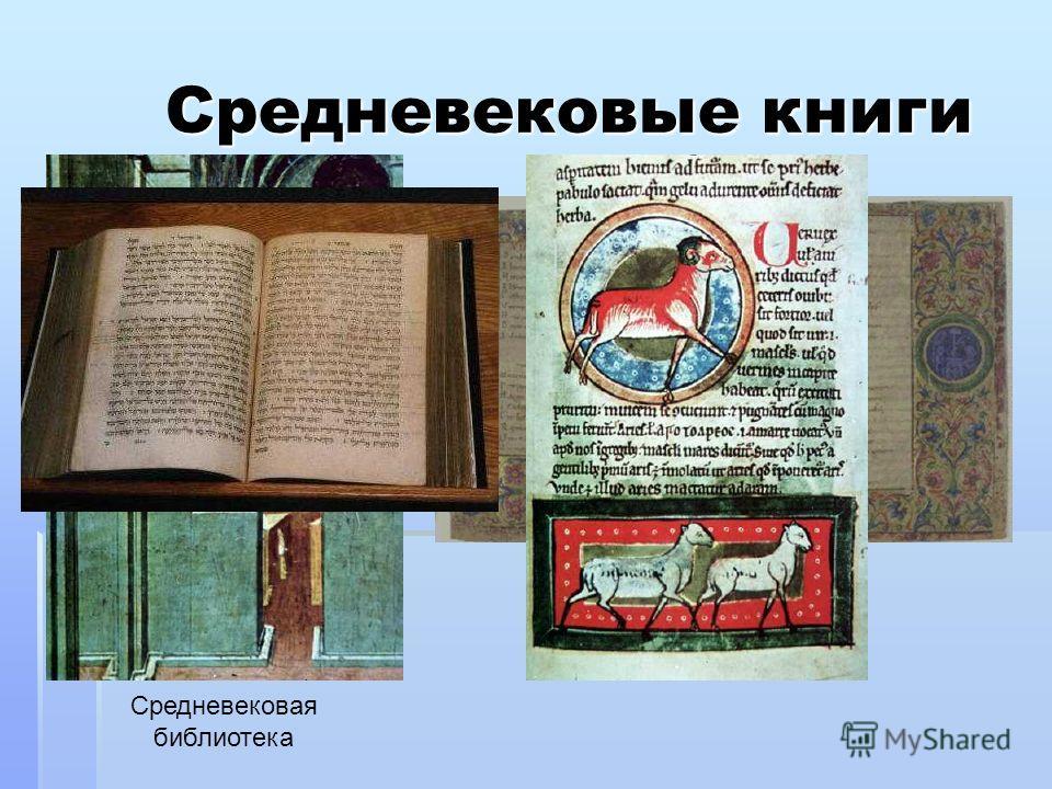 Средневековые книги Средневековая библиотека