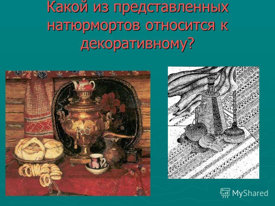 Какой из представленных натюрмортов относится к декоративному?