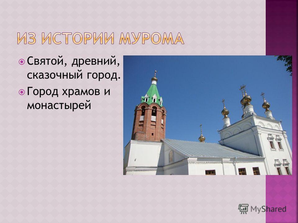 Святой, древний, сказочный город. Город храмов и монастырей