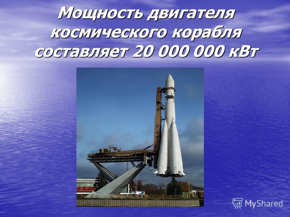 Мощность двигателя космического корабля составляет 20 000 000 кВт