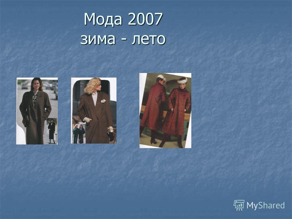 Мода 2007 зима - лето