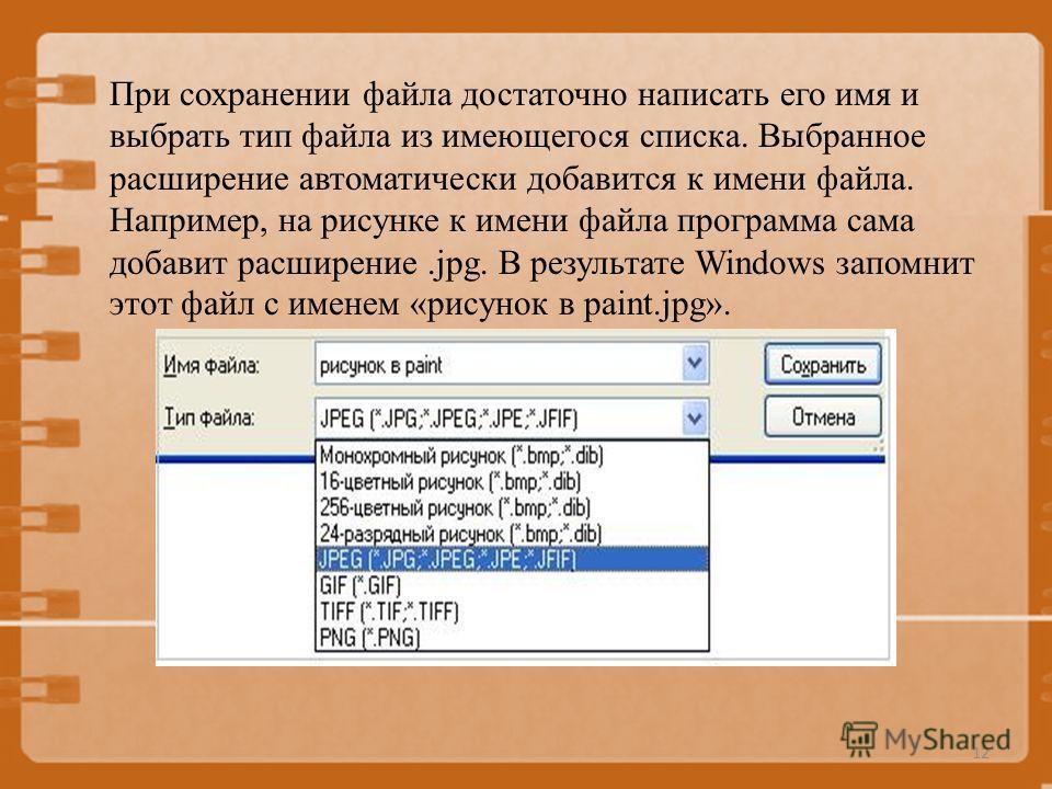 При сохранении файла достаточно написать его имя и выбрать тип файла из имеющегося списка. Выбранное расширение автоматически добавится к имени файла. Например, на рисунке к имени файла программа сама добавит расширение.jpg. В результате Windows запо