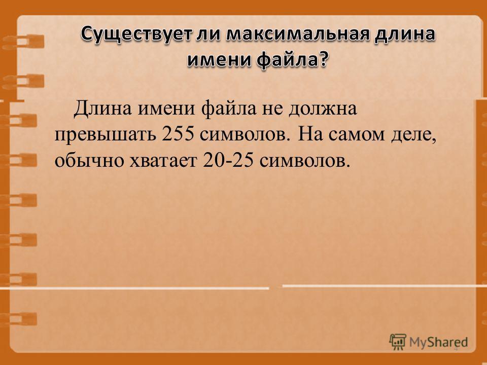 Длина имени файла не должна превышать 255 символов. На самом деле, обычно хватает 20-25 символов. 4