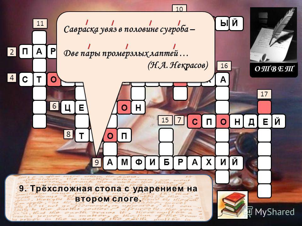 1 1 2 2 3 3 4 4 5 5 6 6 7 7 8 8 9 9 10 11 12 13 14 15 16 17 О Т В Е Т БЕЛЫЙ ПАРНАЯЦЕЗУРА СТОПАРИТМИКА ЦЕНТОН СПОНДЕЙ ТРОП АМФИБРАХИЙ Савраска увяз в половине сугроба – Две пары промерзлых лаптей … (Н.А. Некрасов) Савраска увяз в половине сугроба – Дв