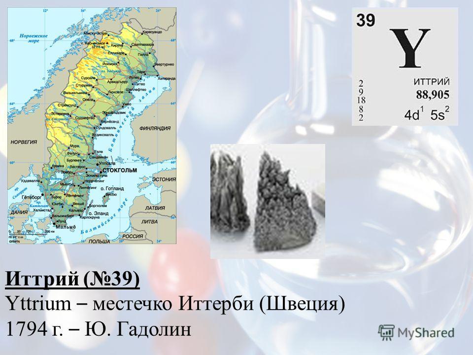 Иттрий (39) Yttrium – местечко Иттерби (Швеция) 1794 г. – Ю. Гадолин
