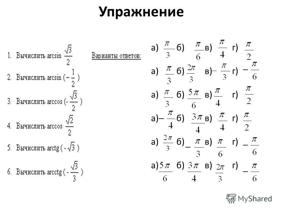 Упражнение а) б) в) г) а) б) в) г)