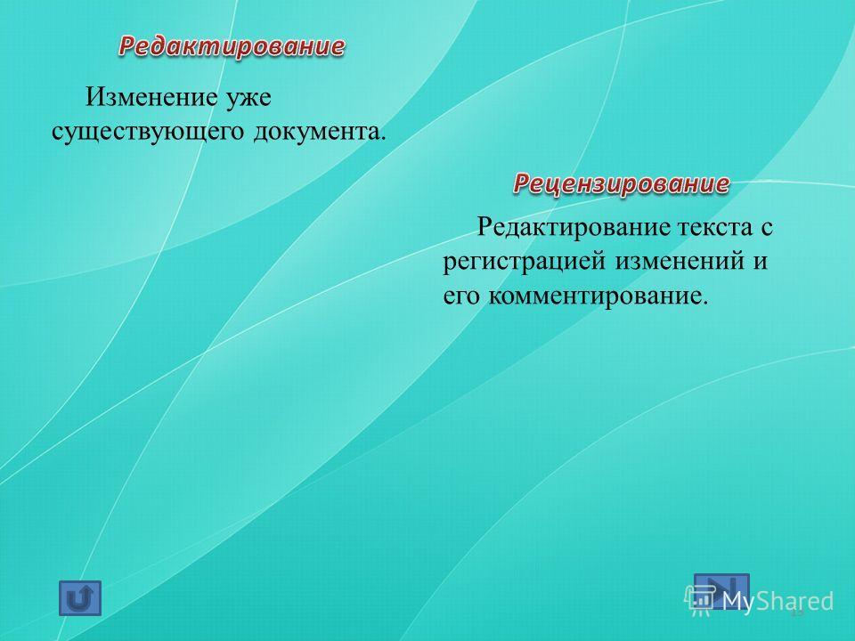Изменение уже существующего документа. Редактирование текста с регистрацией изменений и его комментирование. 13