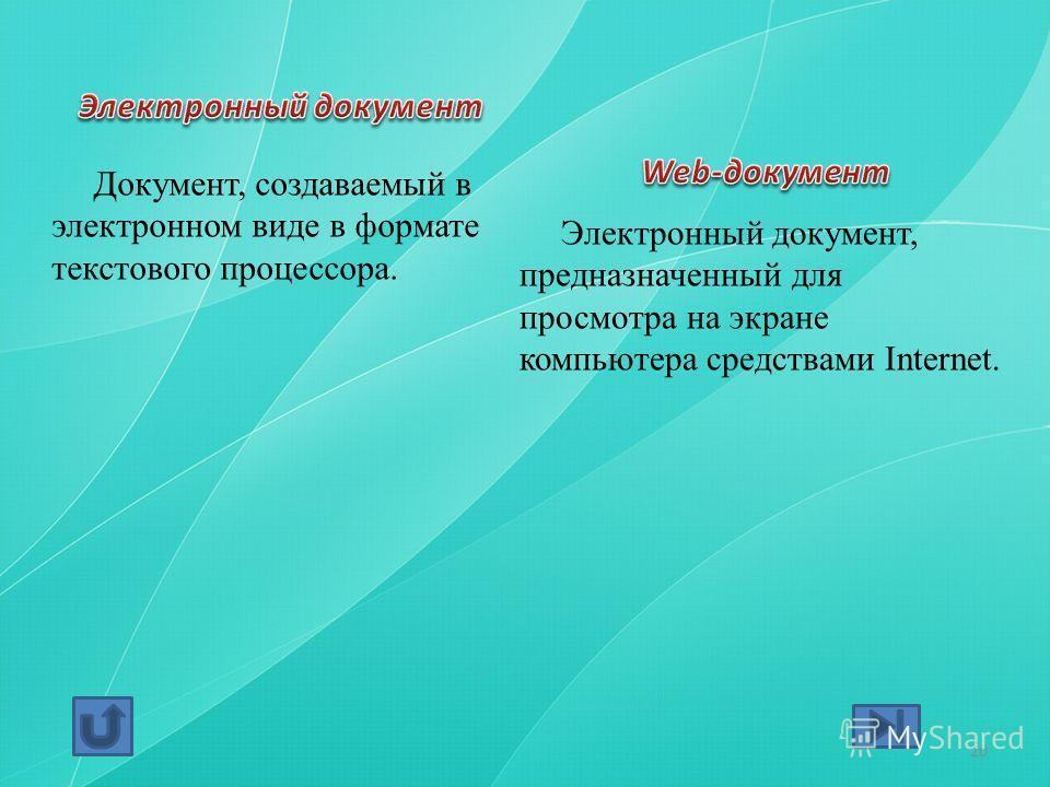 Документ, создаваемый в электронном виде в формате текстового процессора. Электронный документ, предназначенный для просмотра на экране компьютера средствами Internet. 20
