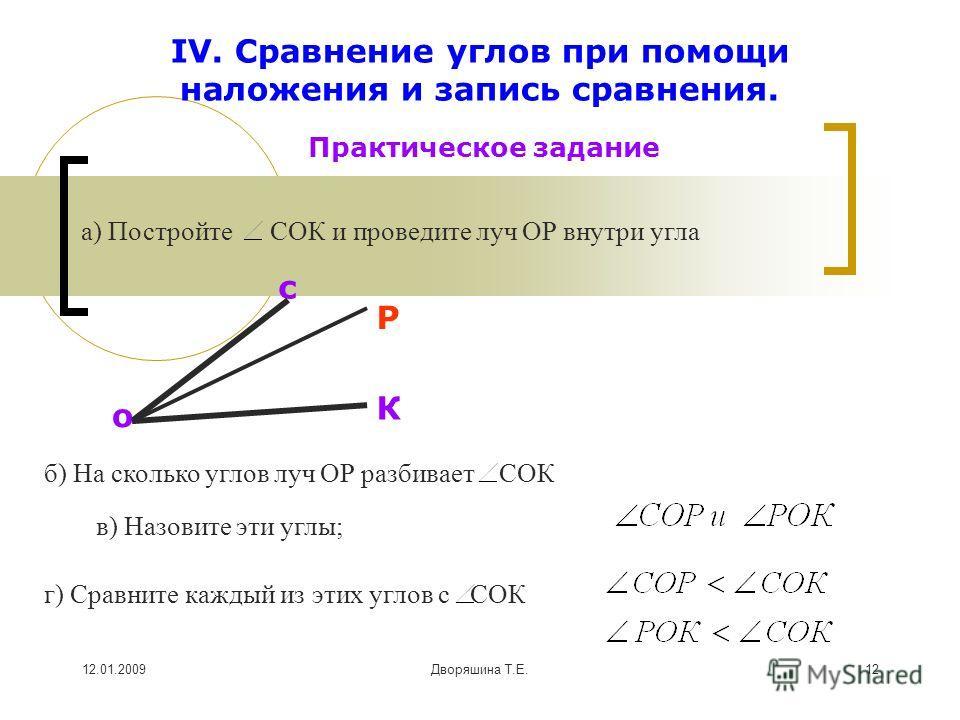 12.01.2009Дворяшина Т.Е.11 III. Расположение точек относительно данного угла На данном рисунке точки С и D лежат внутри АОВ, точки X и Y лежат вне этого угла, а точки М и Н – на сторонах угла.