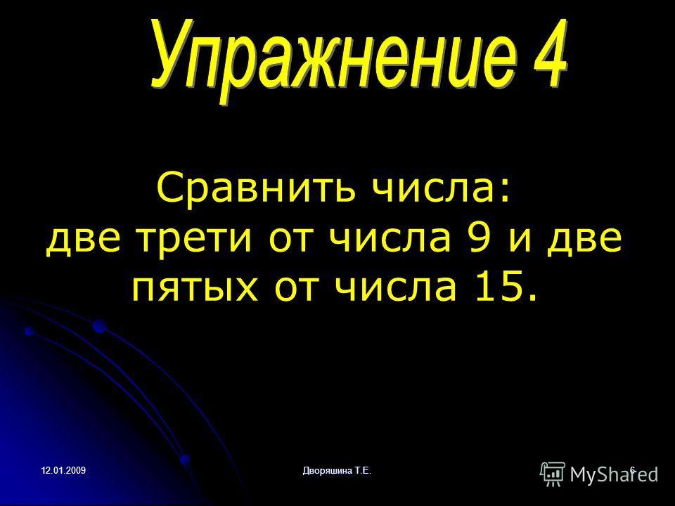 12.01.2009Дворяшина Т.Е.5 Задумайте число. Умножьте его на 4. Результат умножьте на 0,25. В итоге у вас получилось задуманное число. Почему?