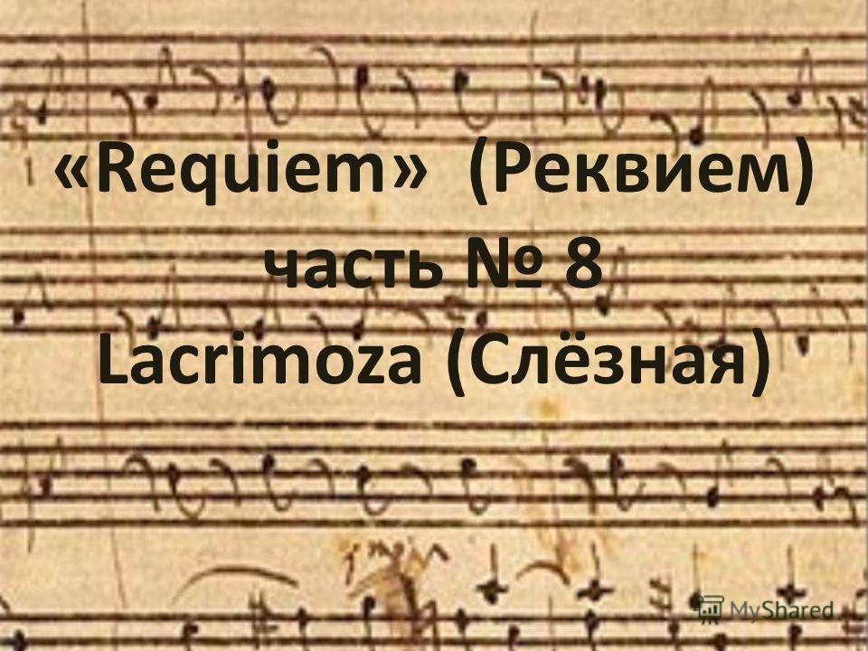 «Requiem» (Реквием) часть 8 Laсrimoza (Слёзная)