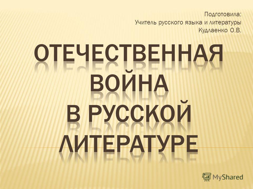 Подготовила: Учитель русского языка и литературы Кудлаенко О.В.