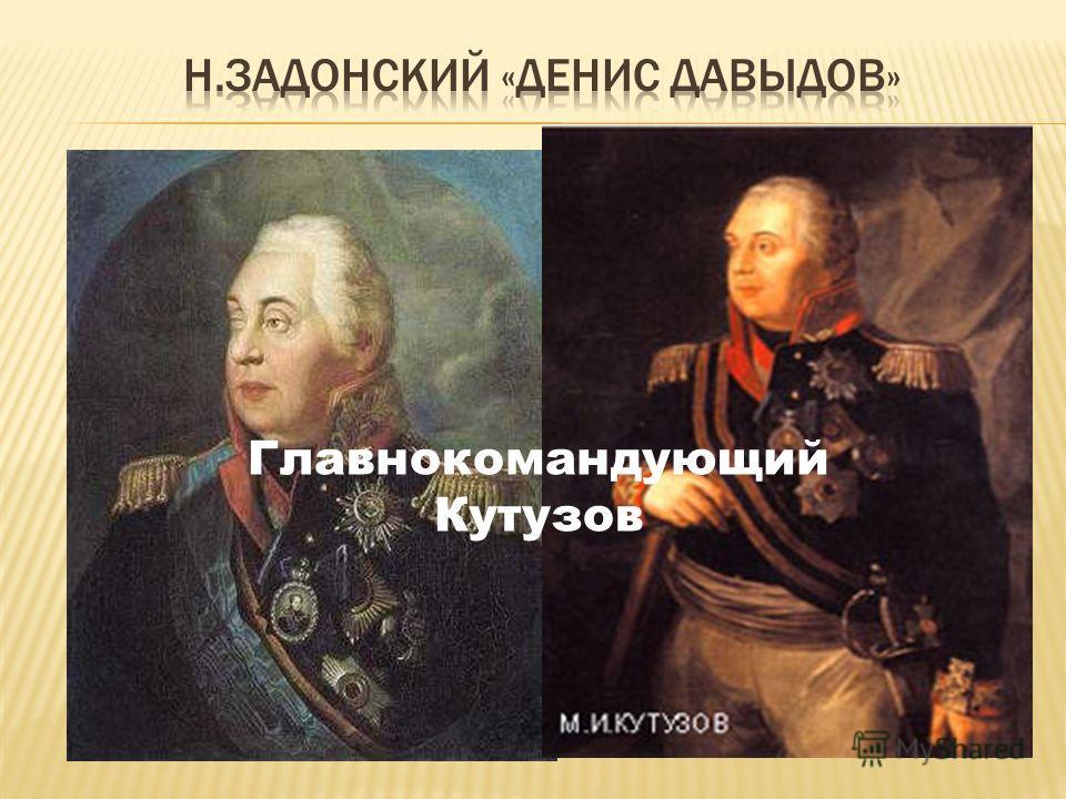 Главнокомандующий Кутузов