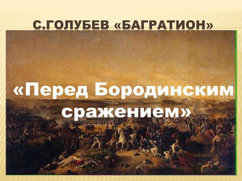 «Перед Бородинским сражением»
