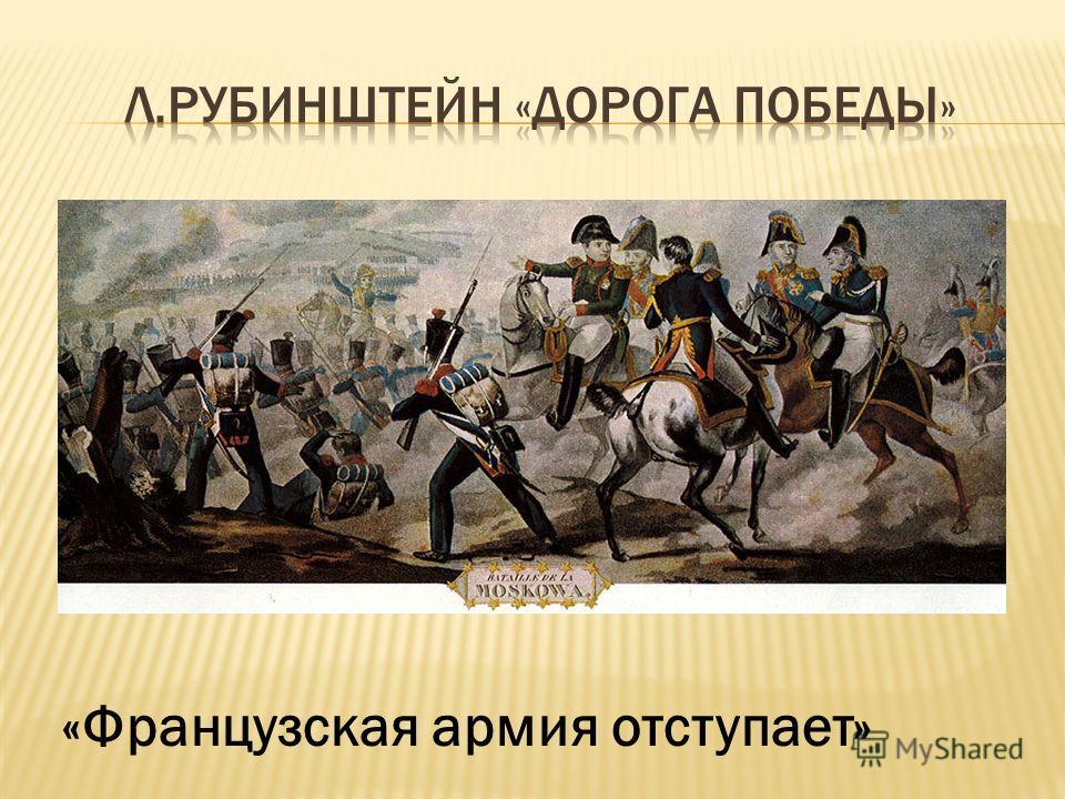 «Французская армия отступает»