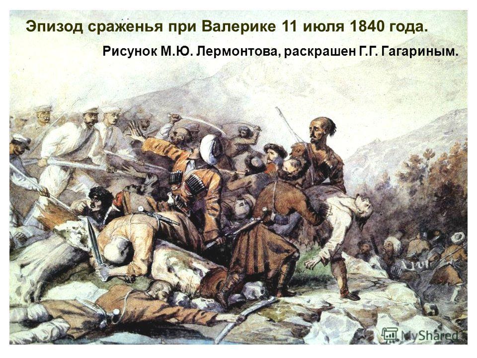 Эпизод сраженья при Валерике 11 июля 1840 года. Рисунок М.Ю. Лермонтова, раскрашен Г.Г. Гагариным.