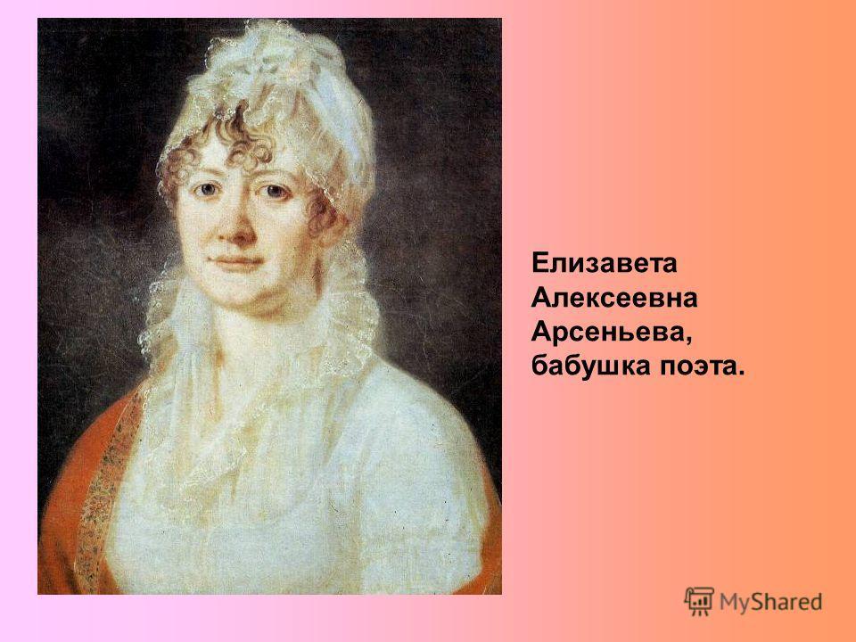 Елизавета Алексеевна Арсеньева, бабушка поэта.