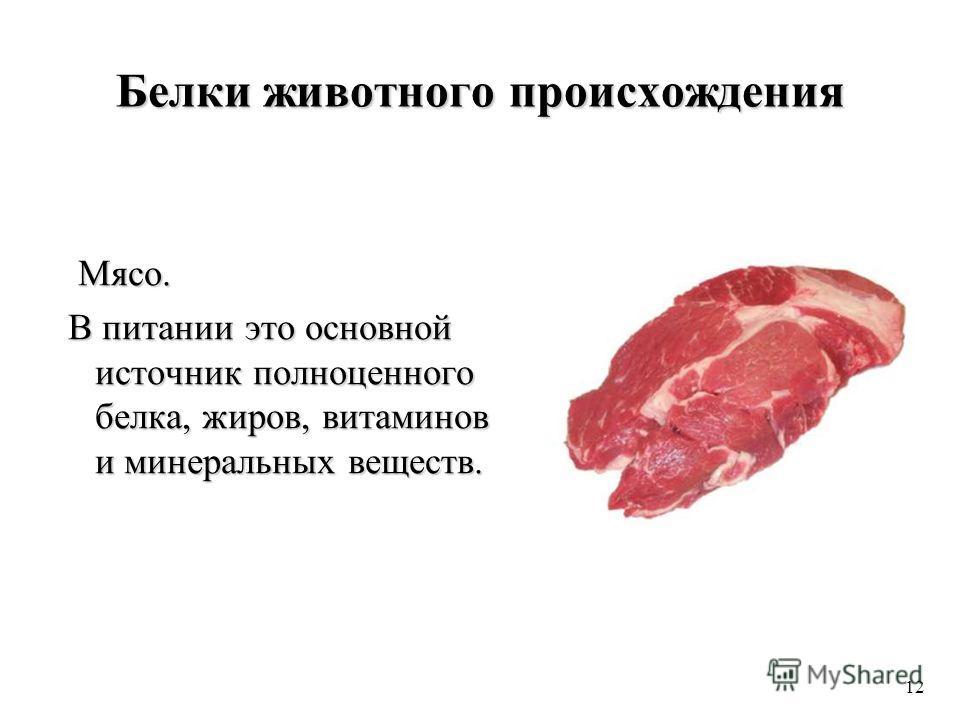 Белки животного происхождения Мясо. Мясо. В питании это основной источник полноценного белка, жиров, витаминов и минеральных веществ. В питании это основной источник полноценного белка, жиров, витаминов и минеральных веществ. 12