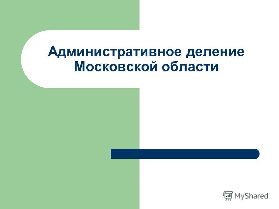 Административное деление Московской области
