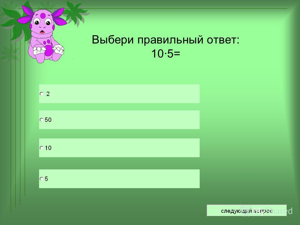 Выбери правильный ответ: 105=