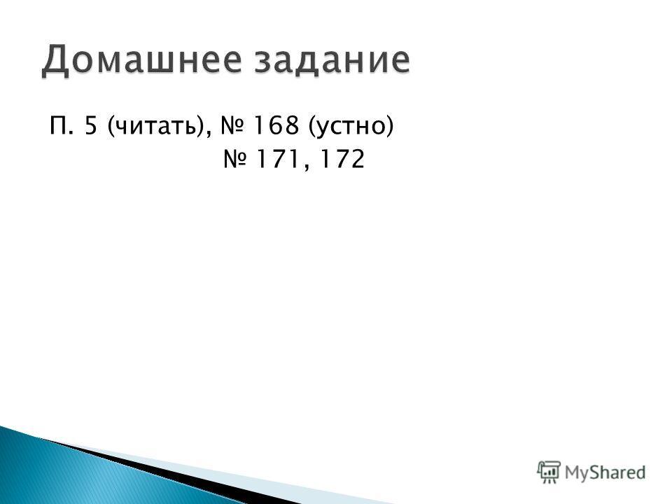 П. 5 (читать), 168 (устно) 171, 172