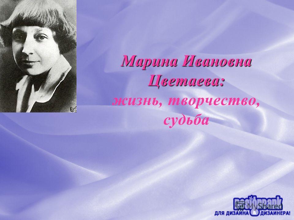 Марина Ивановна Цветаева: Марина Ивановна Цветаева: жизнь, творчество, судьба