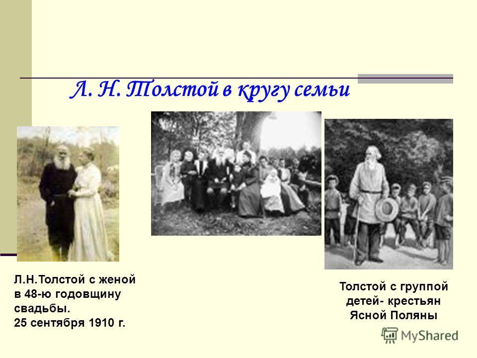 Л. Н. Толстой в кругу семьи Толстой с группой детей- крестьян Ясной Поляны Л.Н.Толстой с женой в 48-ю годовщину свадьбы. 25 сентября 1910 г.