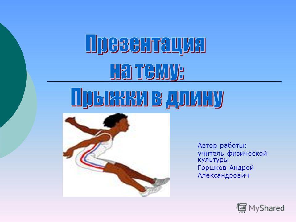 Автор работы: учитель физической культуры Горшков Андрей Александрович