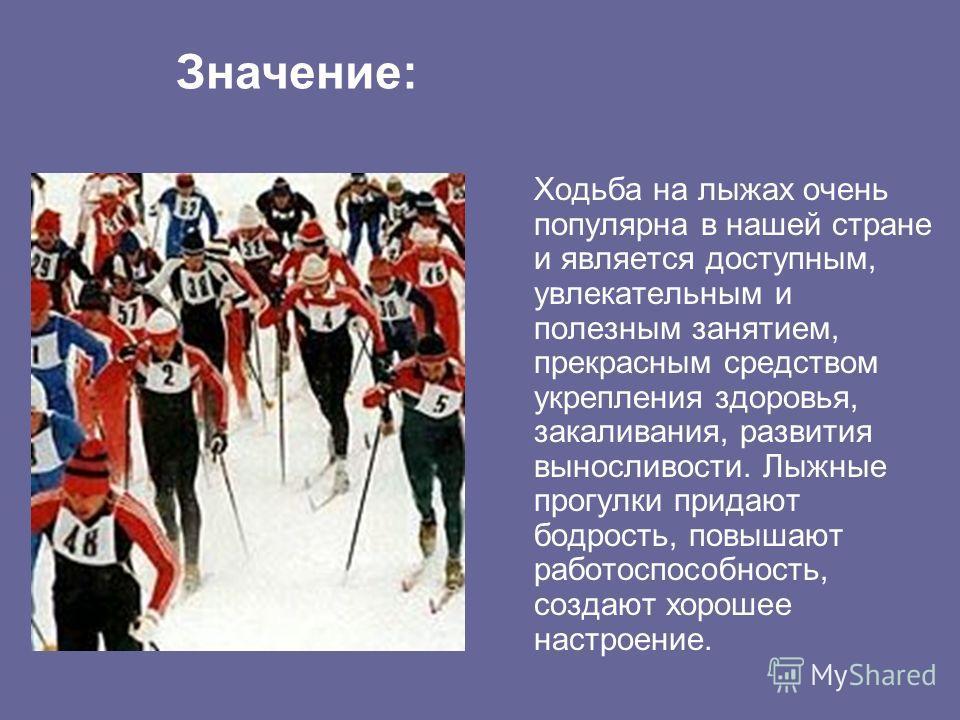 Ходьба на лыжах очень популярна в нашей стране и является доступным, увлекательным и полезным занятием, прекрасным средством укрепления здоровья, закаливания, развития выносливости. Лыжные прогулки придают бодрость, повышают работоспособность, создаю