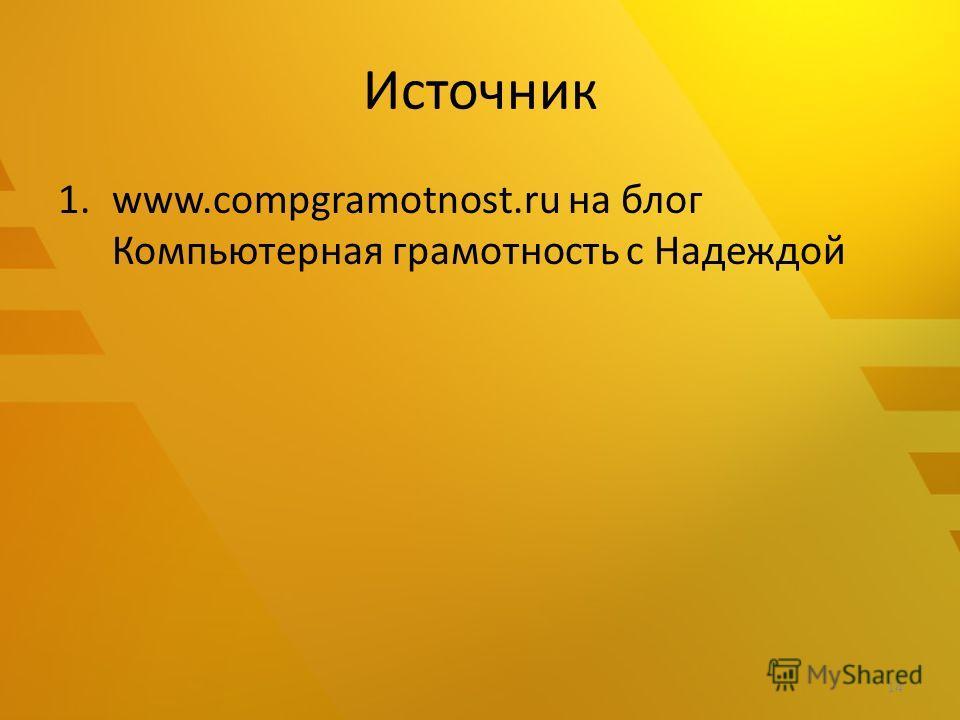 Источник 1.www.compgramotnost.ru на блог Компьютерная грамотность с Надеждой 14