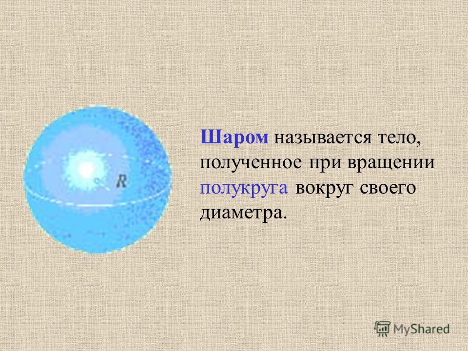 Шаром называется тело, полученное при вращении полукруга вокруг своего диаметра.
