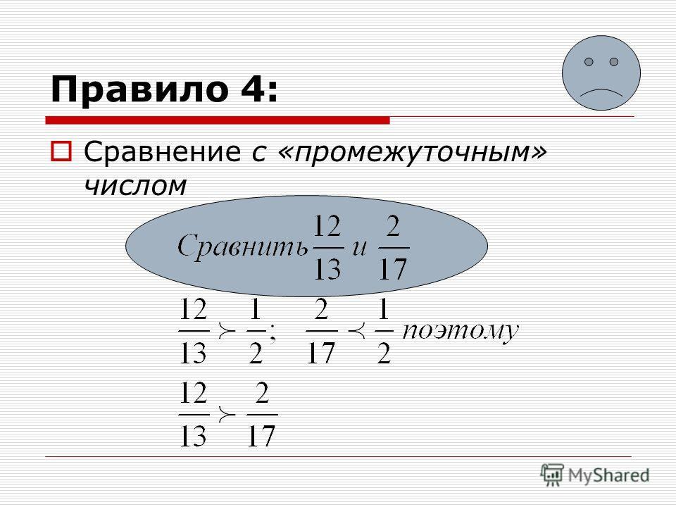Правило 4: Сравнение с «промежуточным» числом