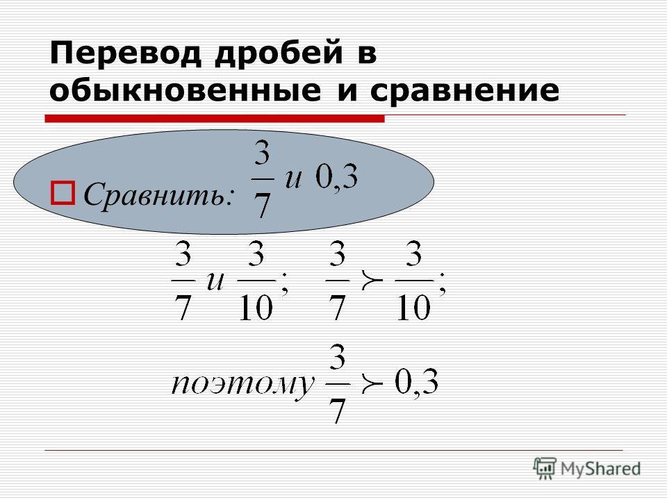 Перевод дробей в обыкновенные и сравнение С равнить: